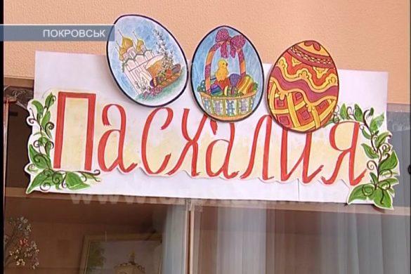 В Покровске  более ста детей приняли участие в конкурсе «Пасхалия»