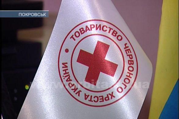 Организации Красного Креста Украины - 99 лет!