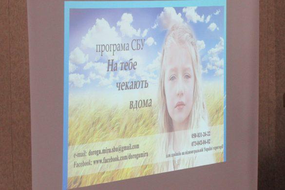 Студентам ДонНТУ рассказали о программе «Тебя ждут дома»