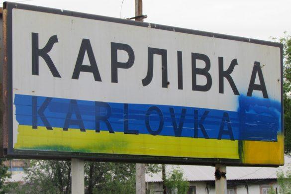 karlovka9_1