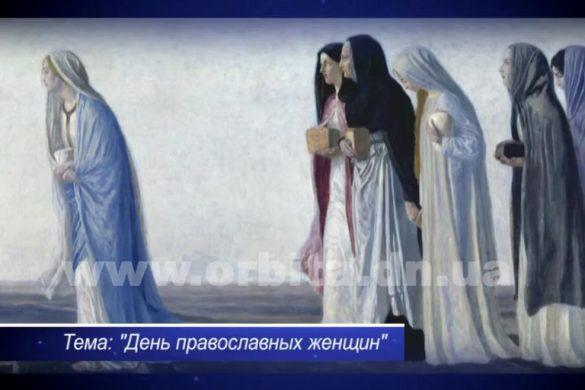 День жен-мироносиц – праздник жизни, любви и верности 30.04.2017