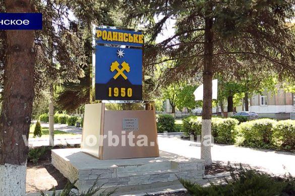 По инициативе С. Андрийченко в Родинском открыли новую стелу и готовят праздник для ветеранов