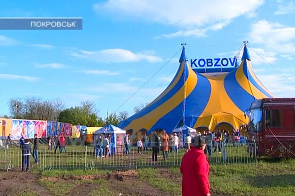 В Покровск приехал цирк