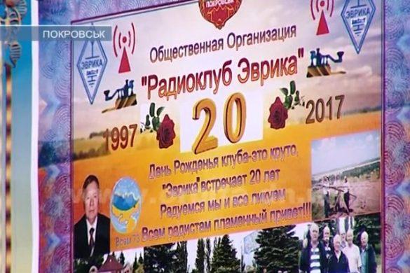 Покровский радиоклуб «Эврика» празднует 20-летний юбилей