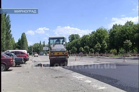 В Мирнограде в разгаре капремонт дорог