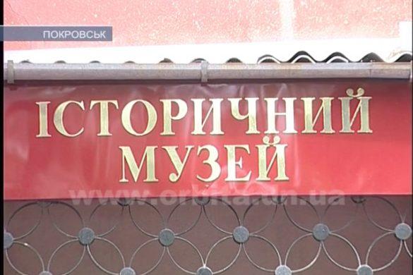 В Покровском историческом музее отметили профессиональный праздник