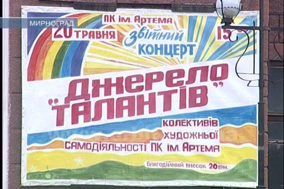 Коллективы ДК «Украина» в Мирнограде показали высокий уровень