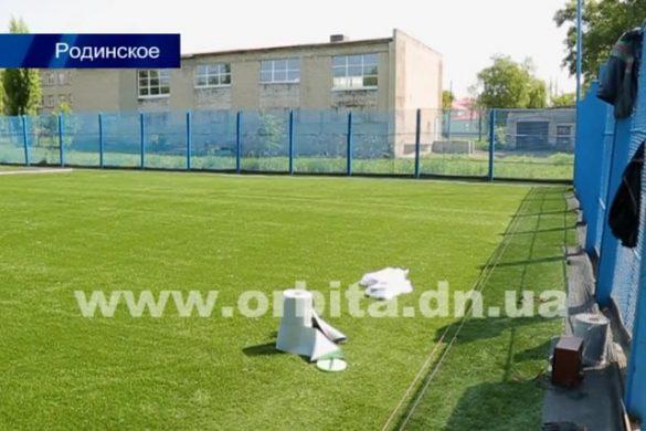 При поддержке Покровского горсовета и Донецкой ОГА в Родинском появятся современные футбольные поля