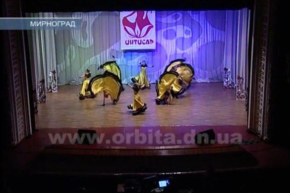 Мирноградский «Интисар» десятый день рождения отметил ярким концертом