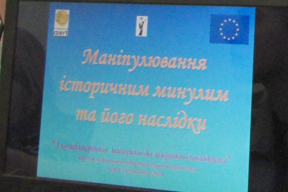 В библиотеке Шевченко при финансировании Евросоюза обсудили наше неоднозначное прошлое