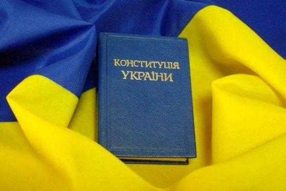 constitution_pozdravlenie