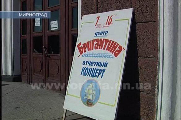 Мирноградская  «Бригантина» дала яркий отчетный концерт