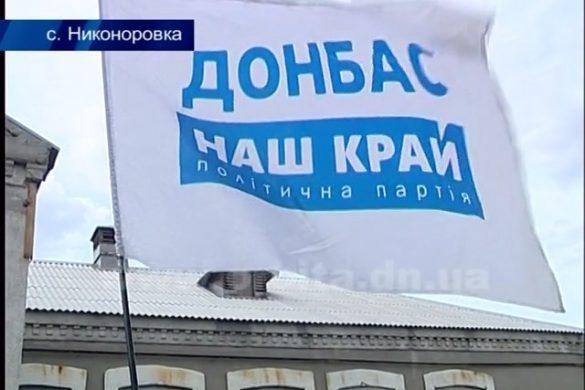 Сергей Андрийченко и ПП «Наш край» организовали праздник для детей Добропольского района