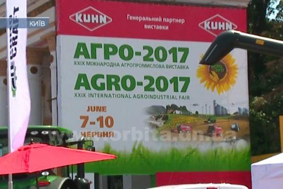 В Киеве состоялась международная агропромышленная выставка