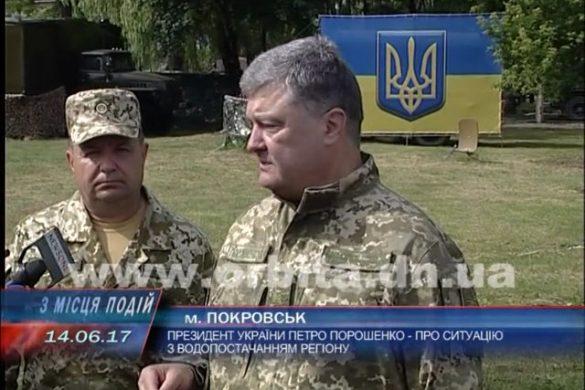 Президент украины П. Порошенко - про ситуацию с водоснабжением региона