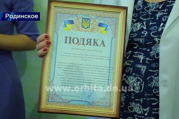 По решению Родинских властей звание «Почетный житель города» присвоили медику с 50-летним стажем работы