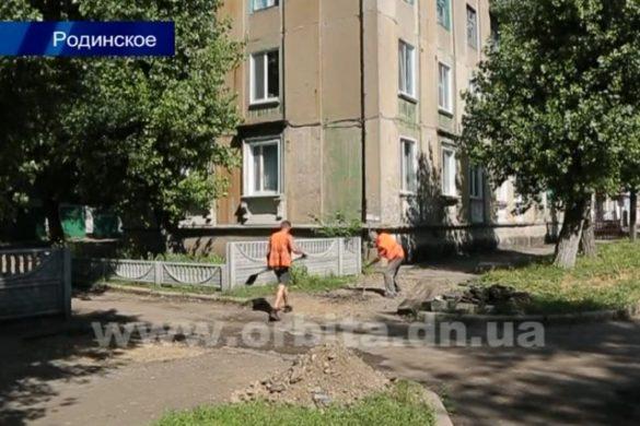Родинские власти активно благоустраивают город