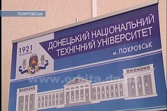 На базе ДонНТУ в Покровске заработал образовательный центр «Донбасс-Украина»