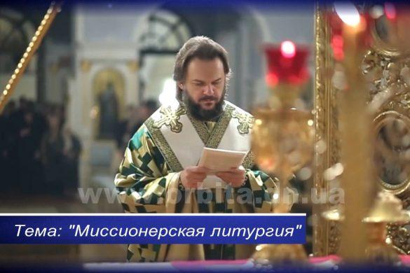 Литургия: воссоединиться с Господом и получить благодать 18.06.2017