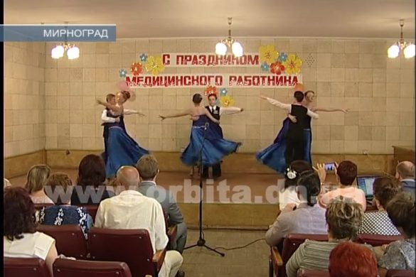Мирноградские медработники  отметили профессиональный праздник