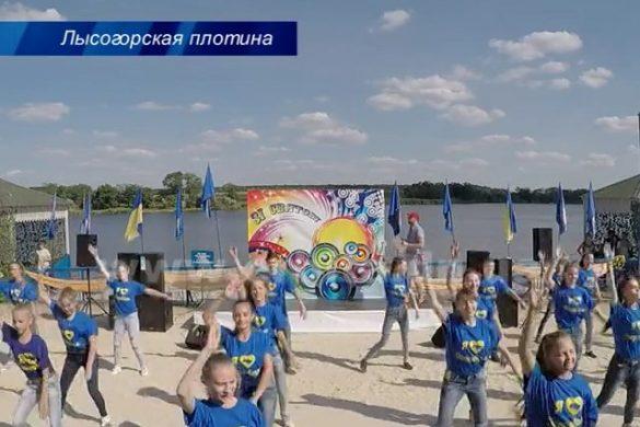 День молодежи на Лысогорской плотине: увлекательно и незабываемо