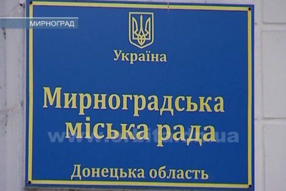 О переселенцах, «едином окне» и тарифах на воду говорили на аппаратном в Мирнограде
