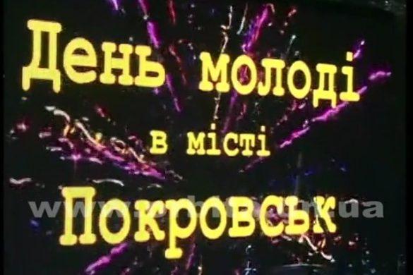 День молодежи в Покровске 25.06.2017 (запись трансляции)