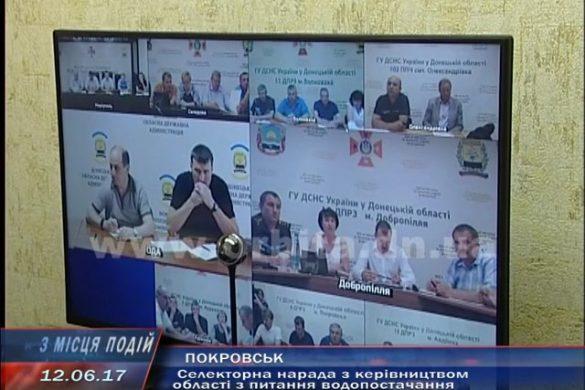 Селекторное совещание руководителей области по водоснабжению региона