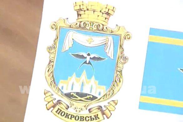 Сессия Покровского городского совета 22.06.2017 (запись трансляции)