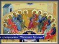 Святая Троица - торжество с изумрудным оттенком 04.06.2017