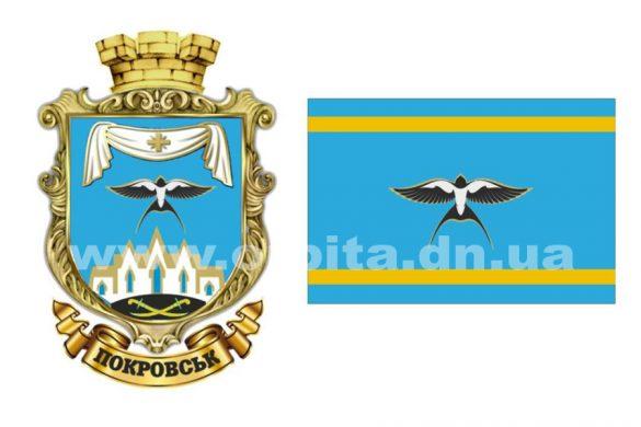 pokrovsk_gerb_flag