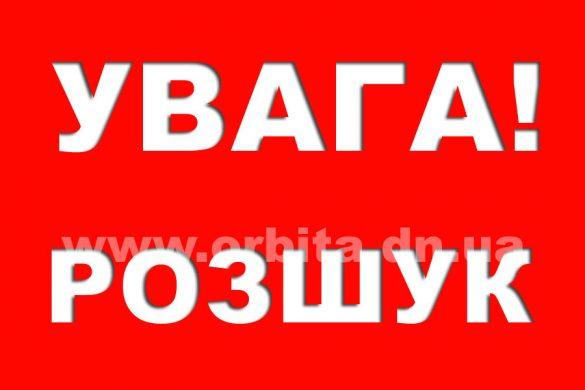 uvaga_rozshuk_orbita_new