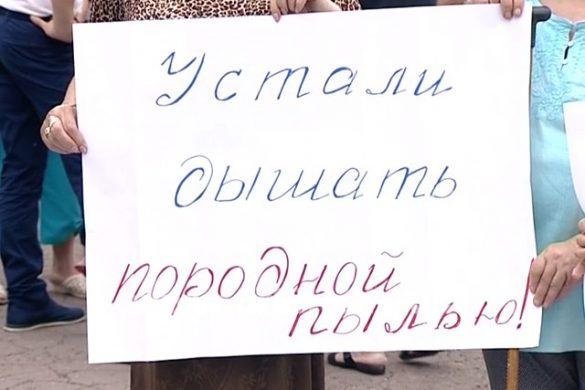 Мирноградцы протестуют против деятельности ООО «Укргеоразработка»