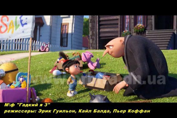 «Гадкий я 3», или Как многодетному отцу не свернуть на дорогу зла (HD)