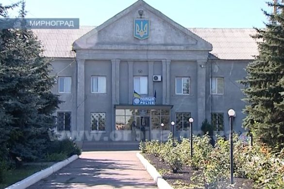 Полицейские Мирнограда предупреждают о мошенничестве