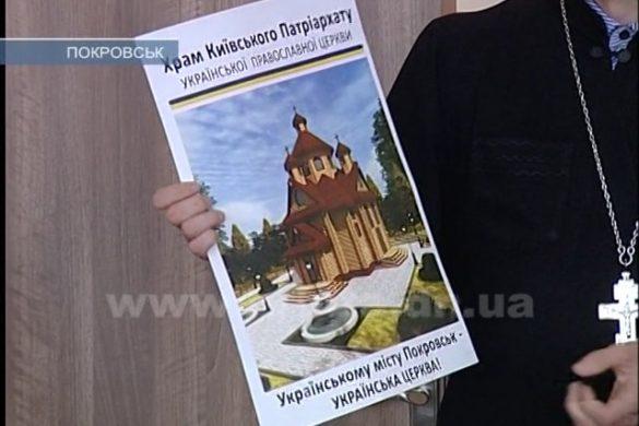 Герб, гаражи и церкви: сессия в Покровске выдалась бурной