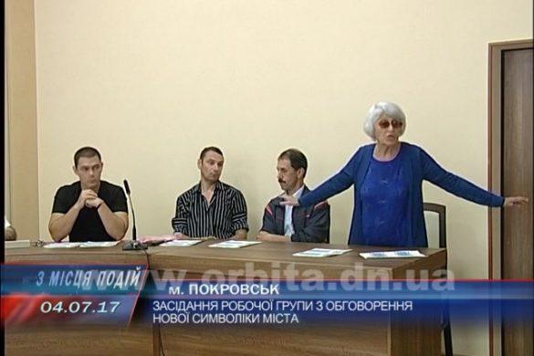 Обсуждение новой символики города 05 07.2017