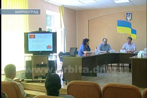 Общественные обсуждения во Мирнограде: интернационал равно распорядок громады