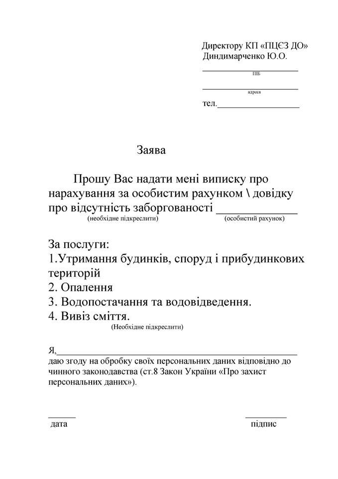 В  Покровске внедрен сервис  получения справок от ЦЕЗ в режиме онлайн, фото-1