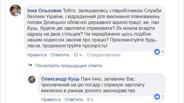 Голова ДонОДА Олександр Куць створив сторінку у Facebook, фото-1