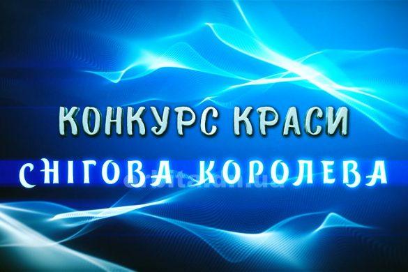 """Конкурс краси """"Снігова королева"""" в Палаці каультури ШУ """"Покровське"""""""