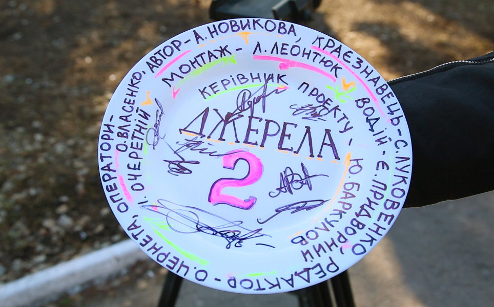 Джерела 2 (м. Покровськ. Епілог, або За лаштунками знімального процесу)