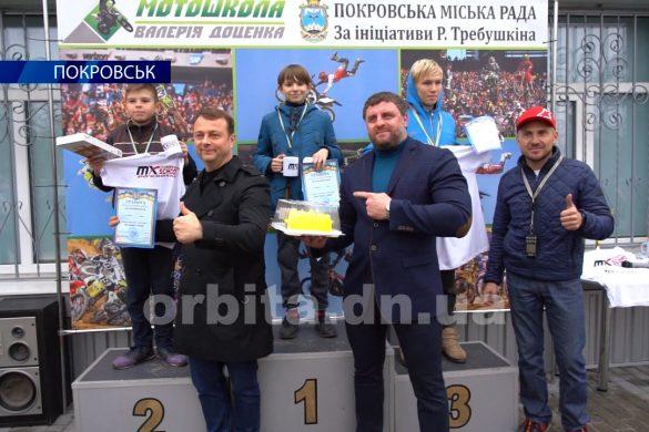 Нардеп Руслан Требушкін дав старт першому Покровському мотокросу